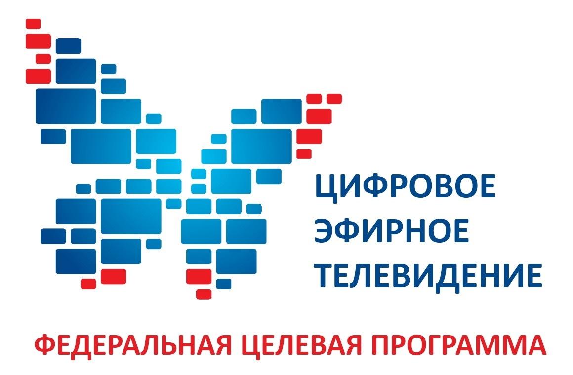 В Костроме организовали «горячую линию» по цифровому ТВ