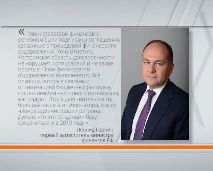 Костромская область выполнила план финансового оздоровления