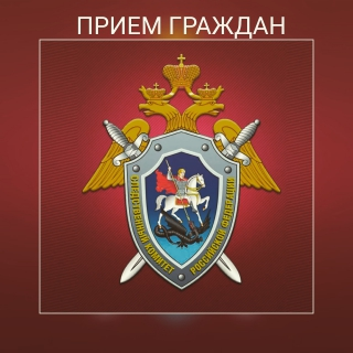 Сегодня в Судиславле состоится прием граждан по линии Следственного Комитета