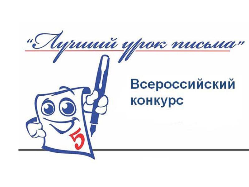 В Костромской области объявили о начале регионального этапа конкурса «Лучший урок письма»