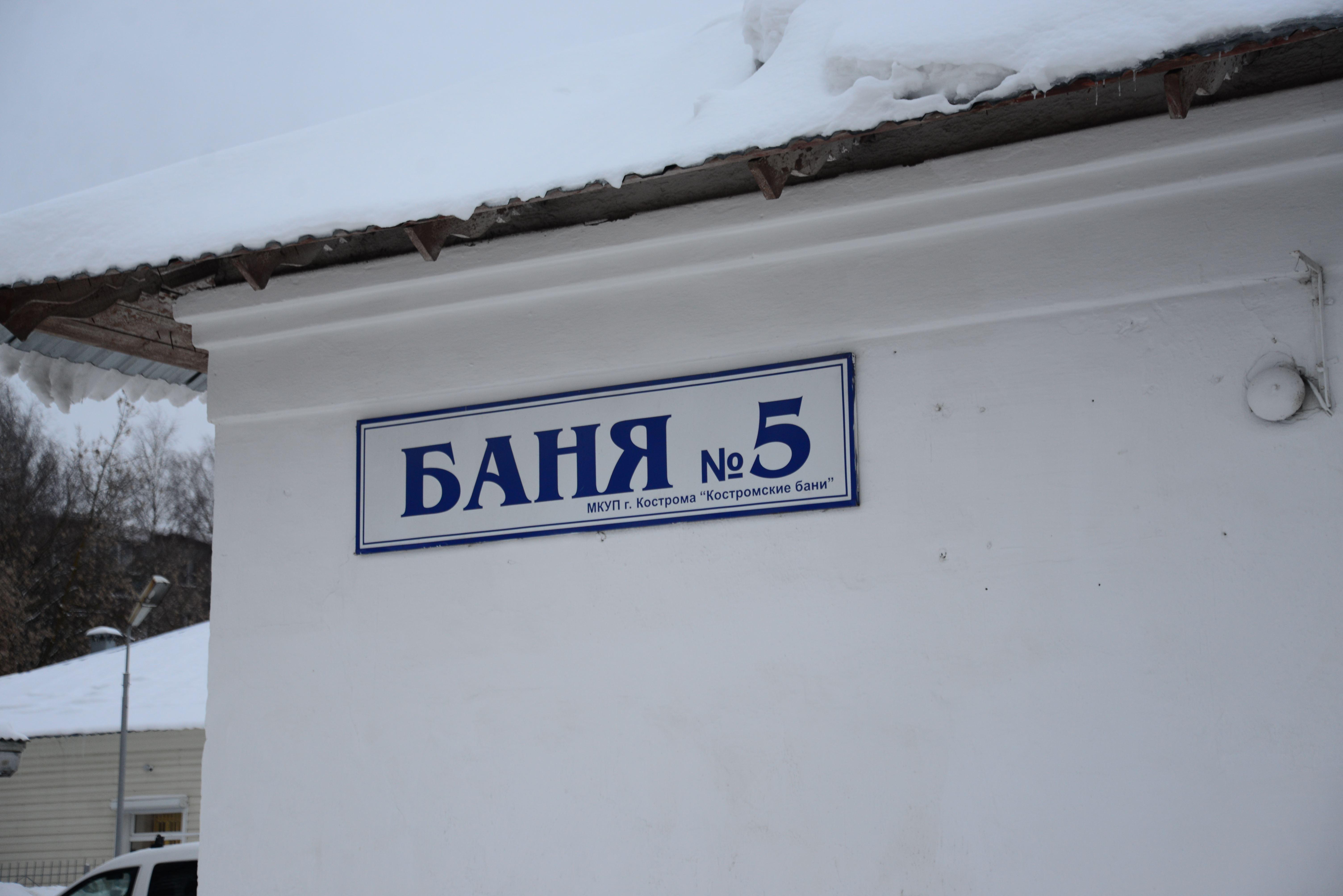 Со следующей среды баня № 5 на Кинешемском шоссе в Костроме меняет график работы