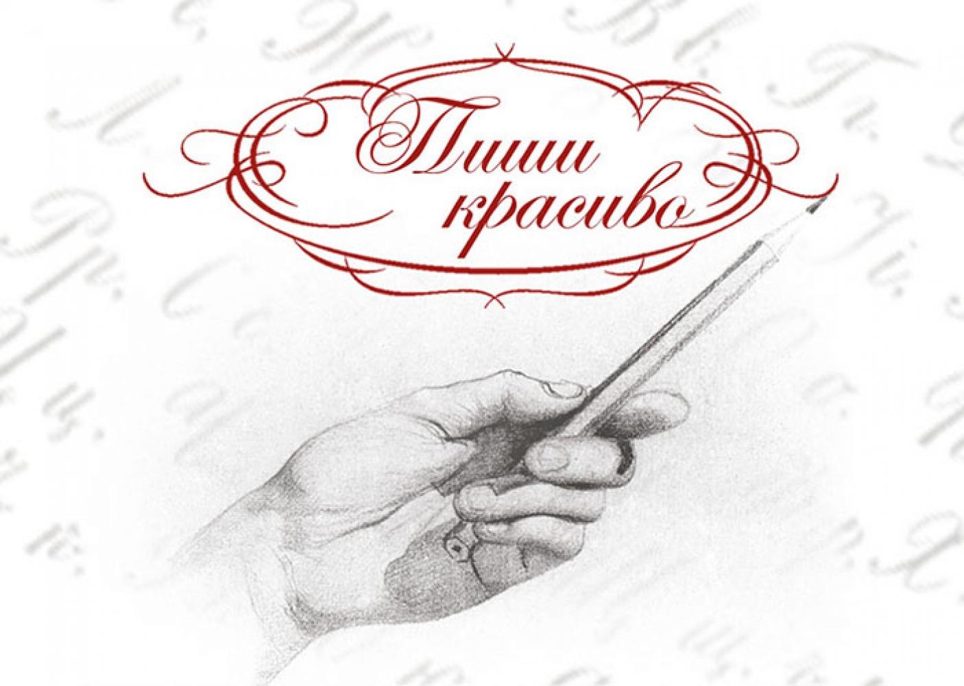 В Костроме пройдет конкурс на самый красивый почерк