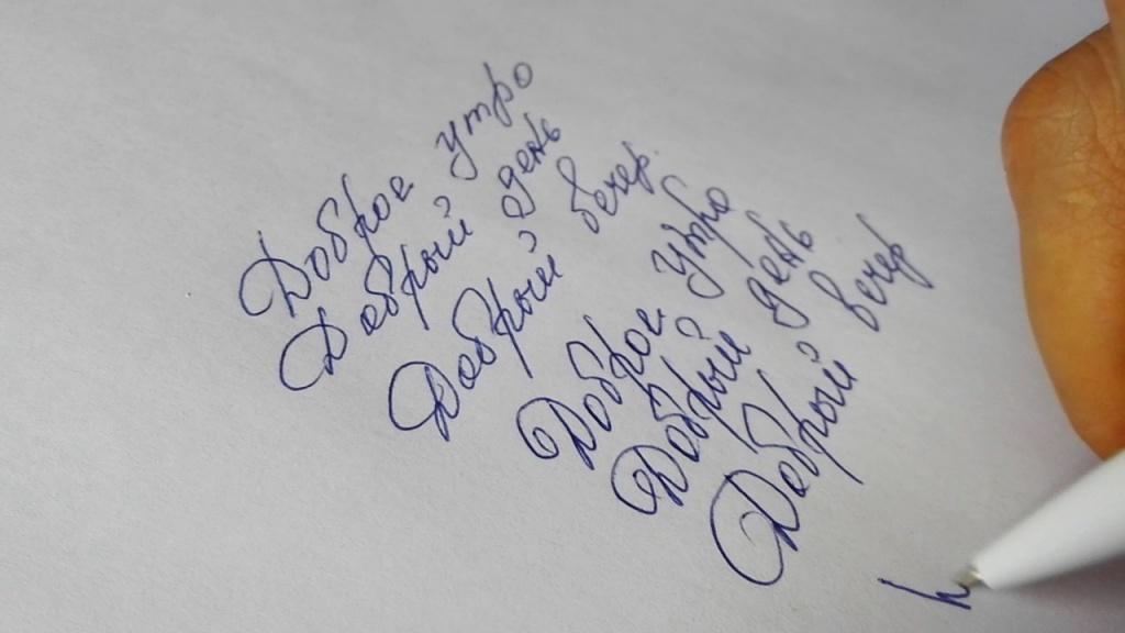 В Костроме сегодня пройдет конкурс на самый красивый почерк