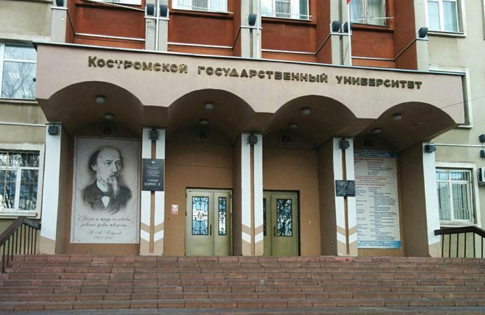 Костромской государственный университет  прошёл государственную аккредитацию