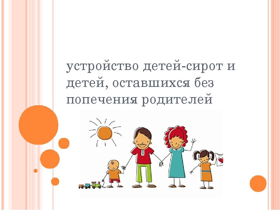 Сегодня костромичи смогут задать вопросы об устройстве детей-сирот и малышей, оставшихся без попечения родителей