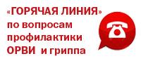 В Костроме работает «горячая линия» по гриппу и ОРВИ