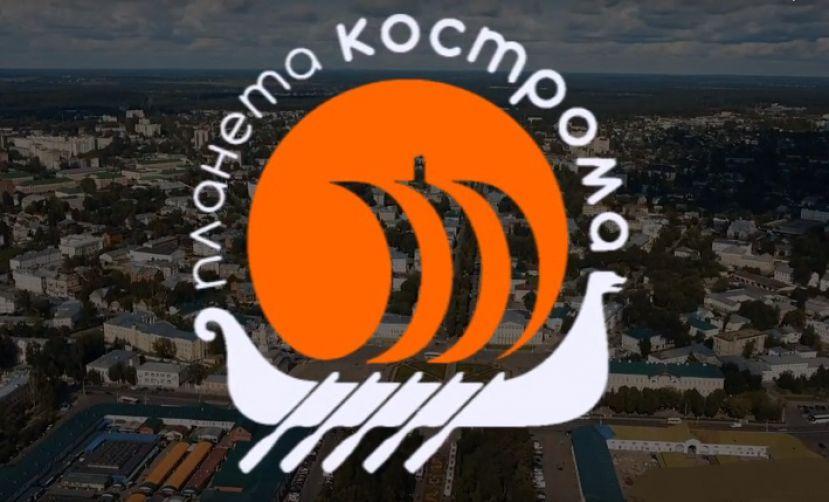 Сегодня в Москве состоится презентация мультимедийного проекта «Планета Кострома»