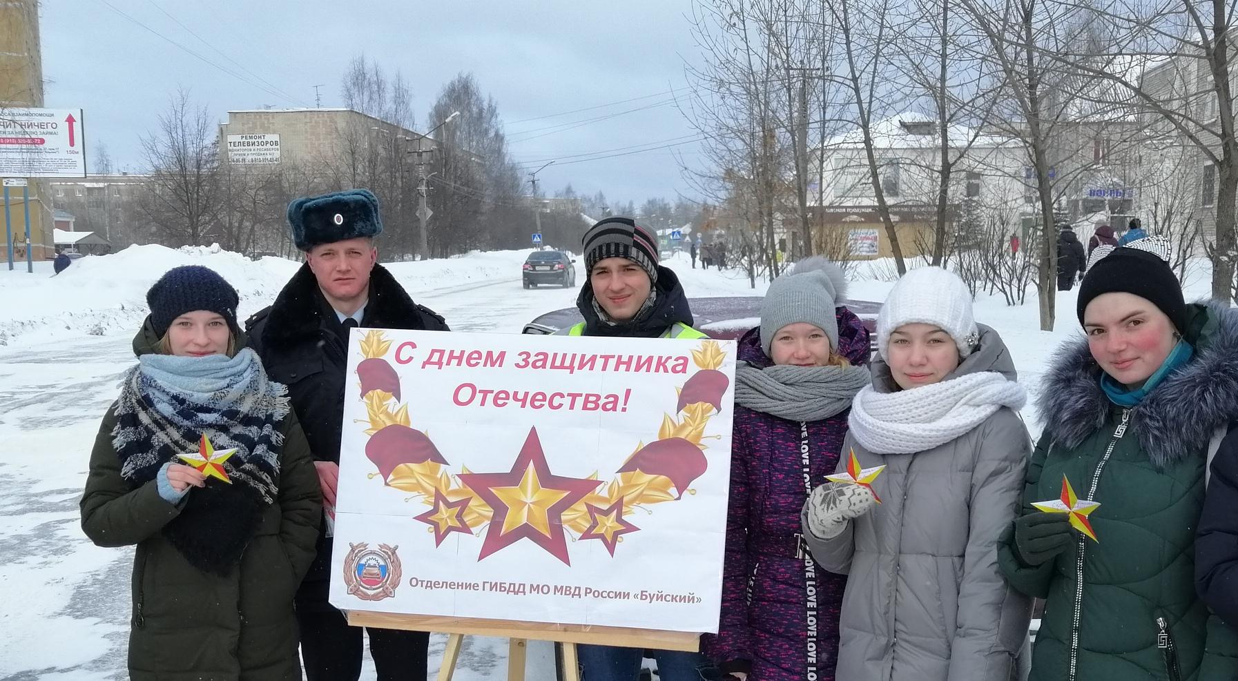 Автоинспекторы совместно с юными костромичами поздравили мужчин -  водителей и пешеходов с Днем защитника Отечества