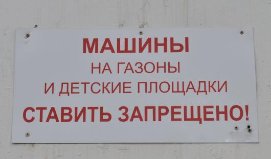 В Костроме внесены изменения в Правила благоустройства территории города