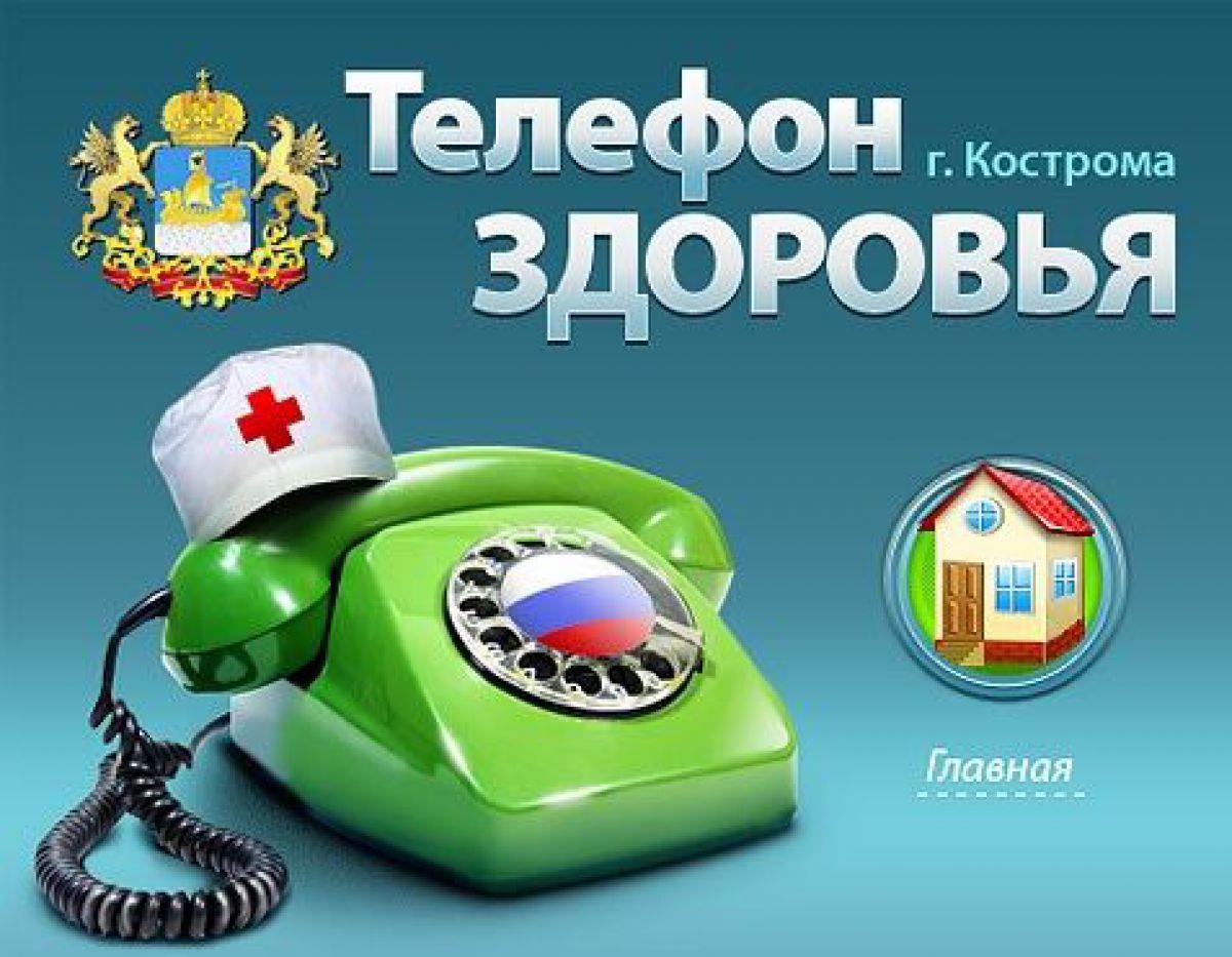 Сегодня для костромичей вновь будет работать телефон здоровья