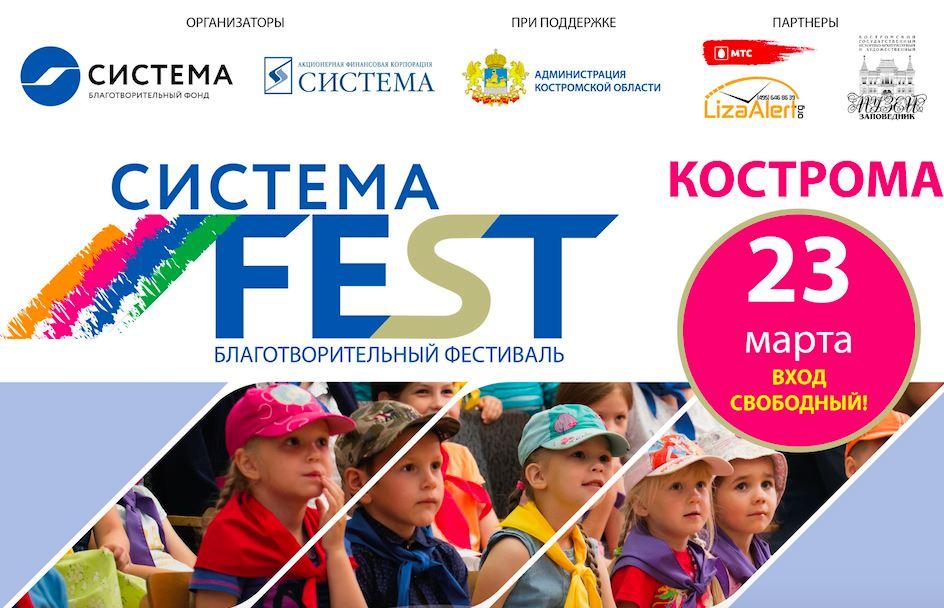 В Костромской область пройдет фестиваль «Система FEST»