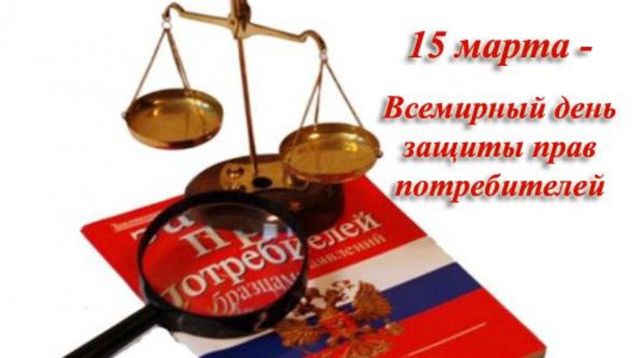 15 марта – день защиты прав потребителей