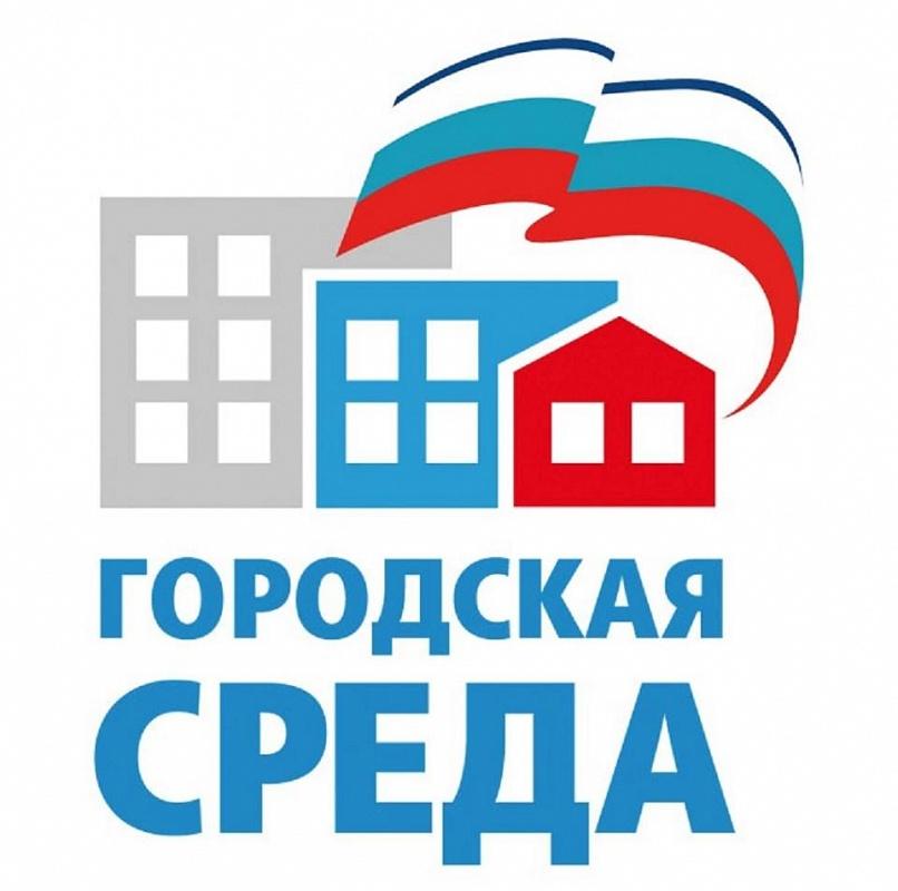 Костромская  область заняла 6 место в рейтинге программы по формированию современной городской среды
