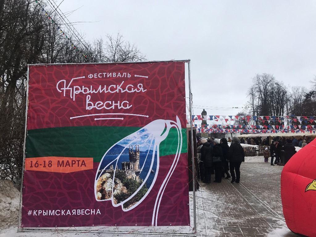 """В Костроме проходит фестиваль """"Крымская весна"""""""