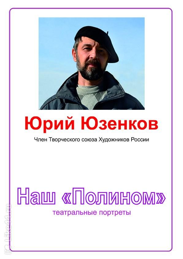 В Костроме открывается выставка Юрия Юзенкова «Наш «Полином»