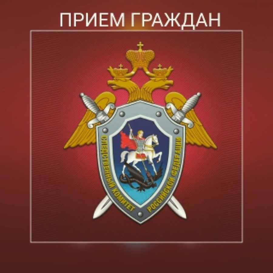 Сегодня в Костроме состоится личный прием граждан по линии следственного комитета