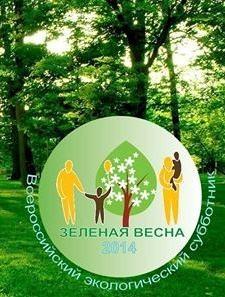 Костромичей приглашают присоединиться к всероссийской акции «Зеленая весна»