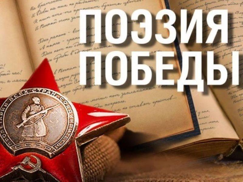 Костромичей приглашают стать участниками всероссийского конкурса «Поэзия Победы»
