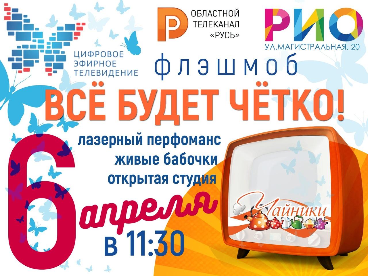 В Костромской области пройдет акция, посвященная переходу на цифровое телевещание