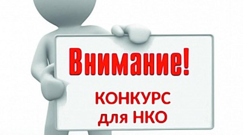 В Костромской области завершается прием заявок на конкурс среди НКО