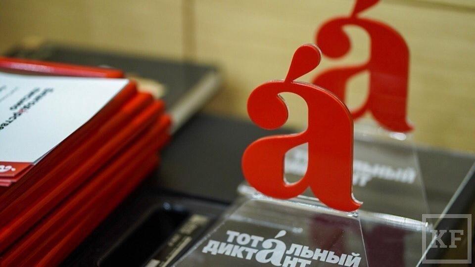 В субботу костромичи смогут принять участие во Всероссийской акции «Тотальный диктант»