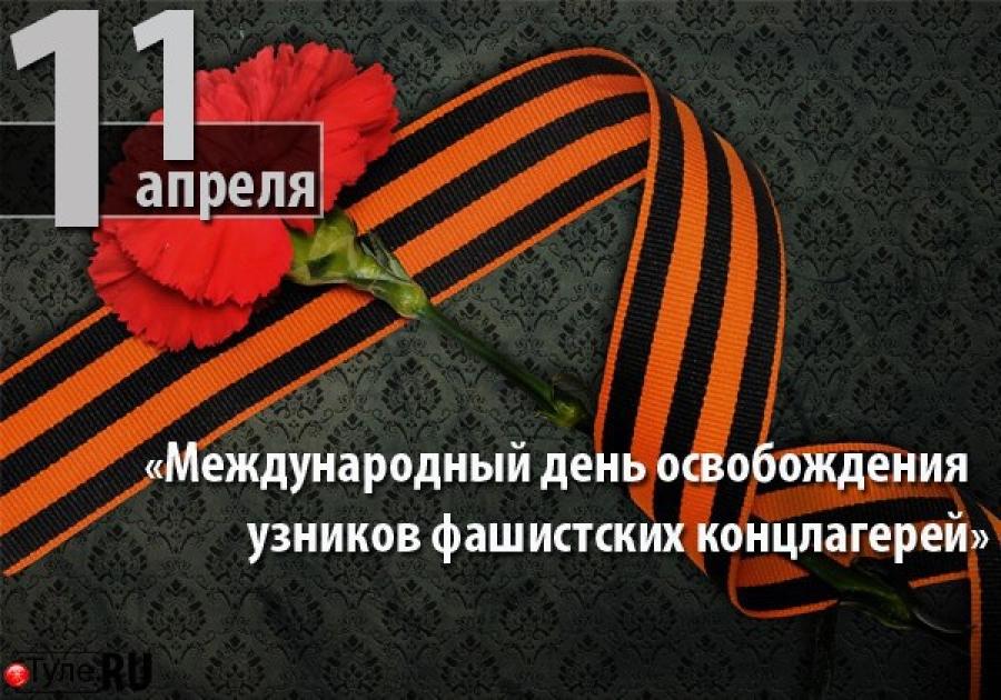 11 апреля - день памяти узников фашистских концлагерей