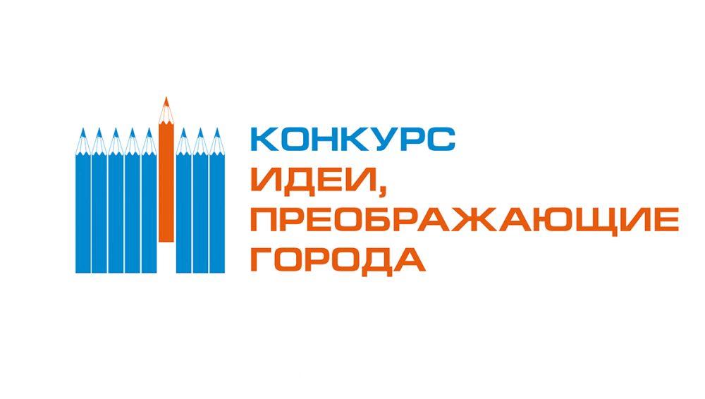 Костромскую молодёжь приглашают принять участие в Международном конкурсе «Идеи, преображающие города»