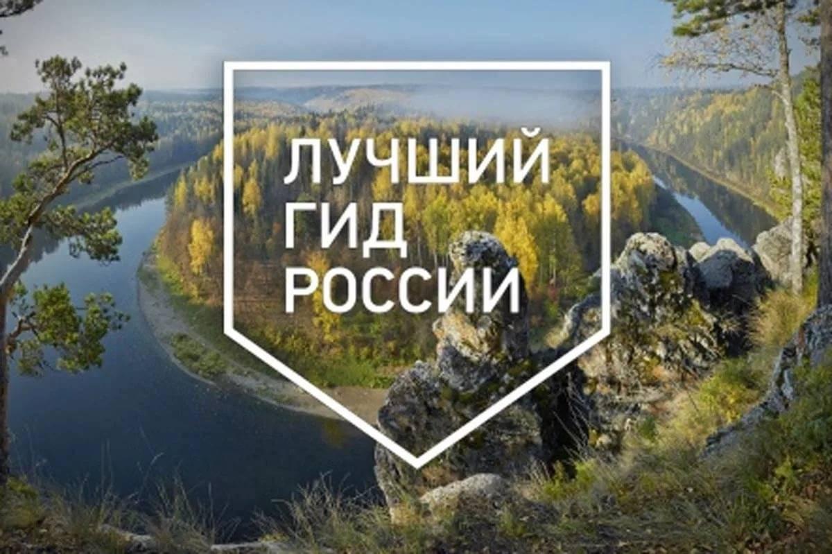 Костромичам предлагают побороться за звание лучшего гида России
