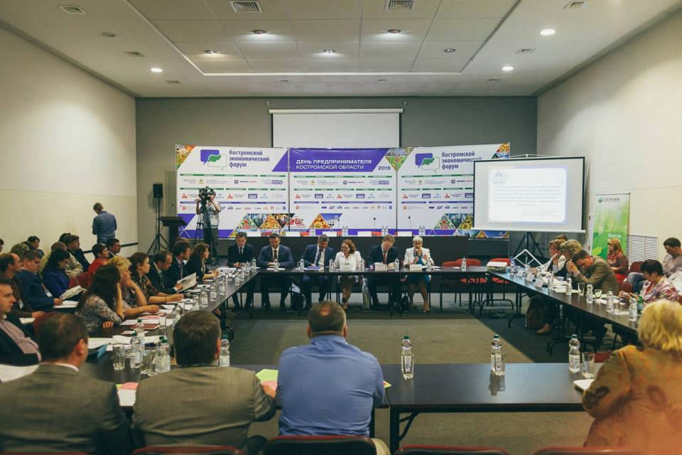 В Костроме открывается экономический форум