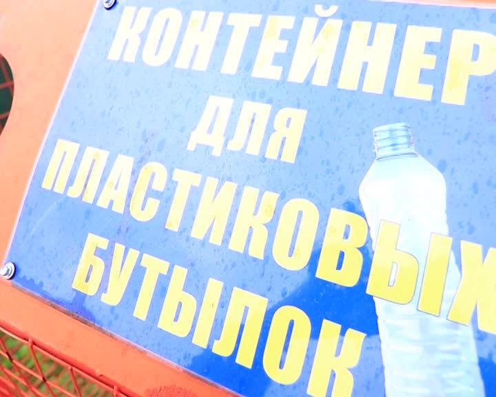 В Костроме продолжается реализация проекта «Добрый пластик»