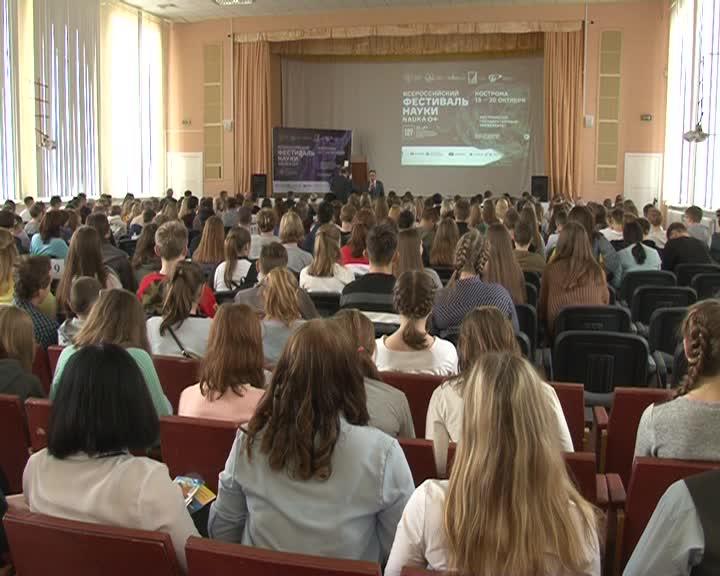 Сегодня в Костромской области стартовал Фестиваль науки