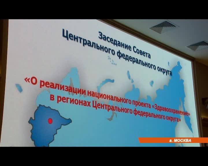 Насколько эффективно в регионах Центральной России реализуется Нацпроект «Здравоохранение»?