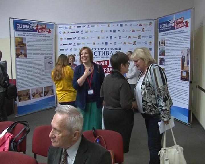 В Костроме стартовал Гражданский форум некоммерческих организаций