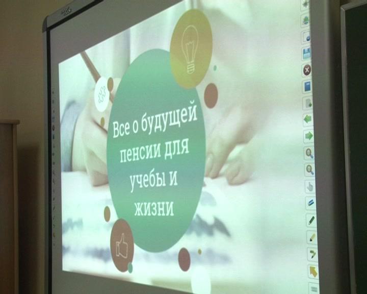В Костромской области прошли Уроки пенсионной грамотности
