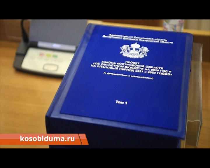 В Костромской области обсудят бюджет на 2020 год
