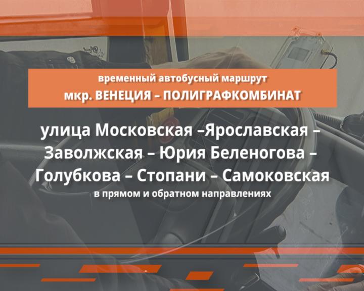 В Костроме открыт новый маршрут общественного транспорта