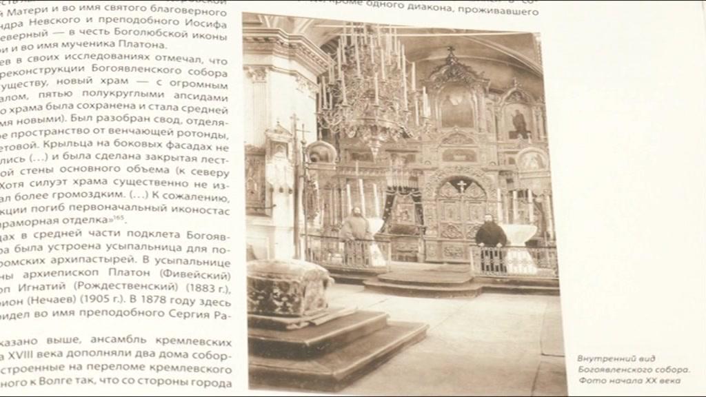 Внести свой вклад в восстановление интерьера возрожденного Богоявленского собора могут все желающие жители Костромской области