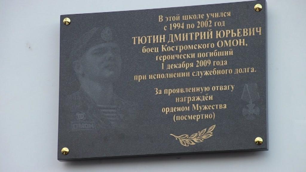 В Костроме установили мемориальную доску бойцу ОМОН Дмитрию Тютину
