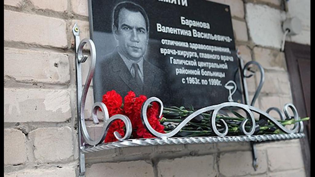 В Галиче установили мемориальную доску в память о Валентине Баранове