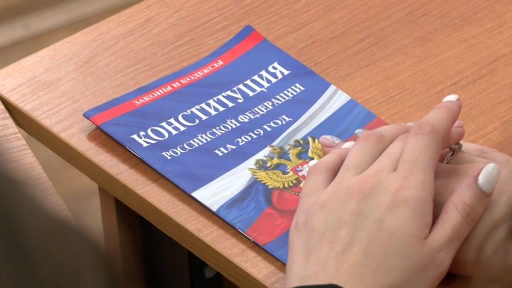 Сегодня в России – День Конституции. Что о ней знают школьники Костромы?