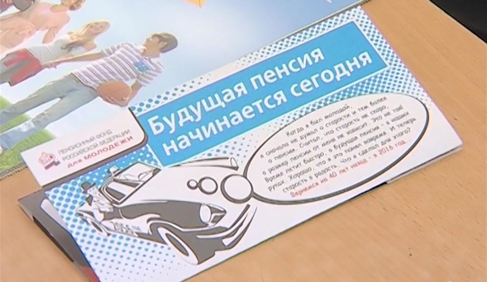 В Костромской области активно реализуется образовательная программа Пенсионного фонда РФ