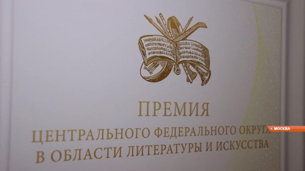 Костромичей отметили Премией Центрального федерального округа в области литературы и искусства