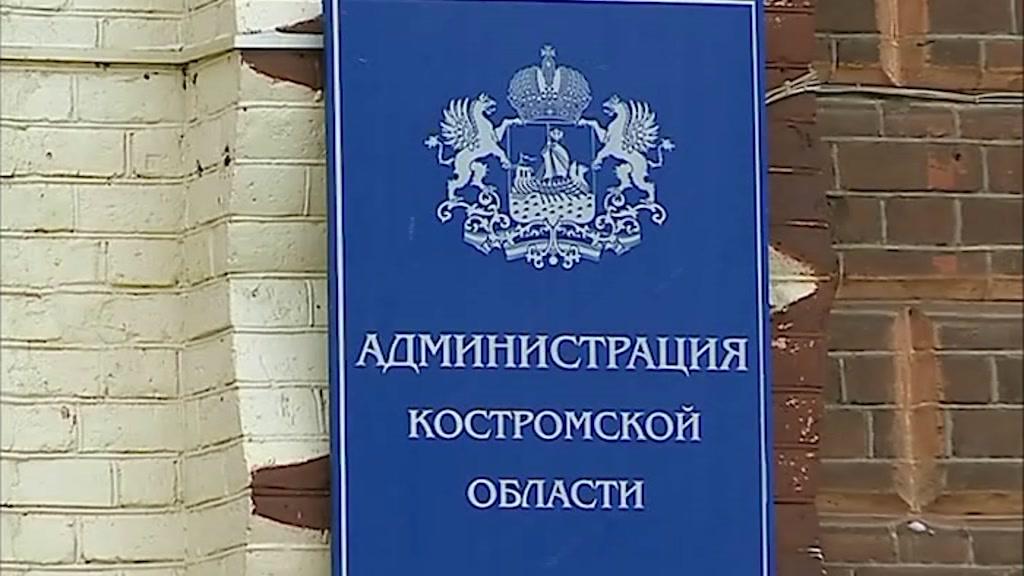 Глава Костромской области поставил задачу детально проработать и обеспечить реализацию инициатив, обозначенных Президентом в Послании к Федеральному собранию