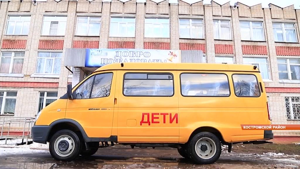 На занятия с комфортом и без поломок. В Костромской области обновляют парк школьных автобусов