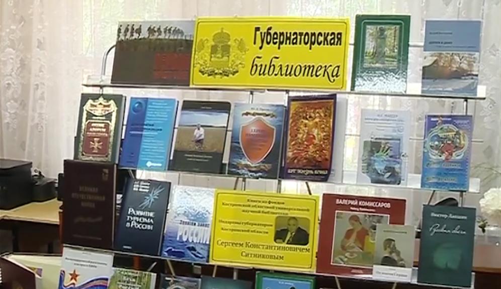 В Костромской области продолжил свою работу проект «Губернаторская библиотека»