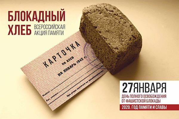 Кострома присоединится к Всероссийской акции памяти «Блокадный хлеб»