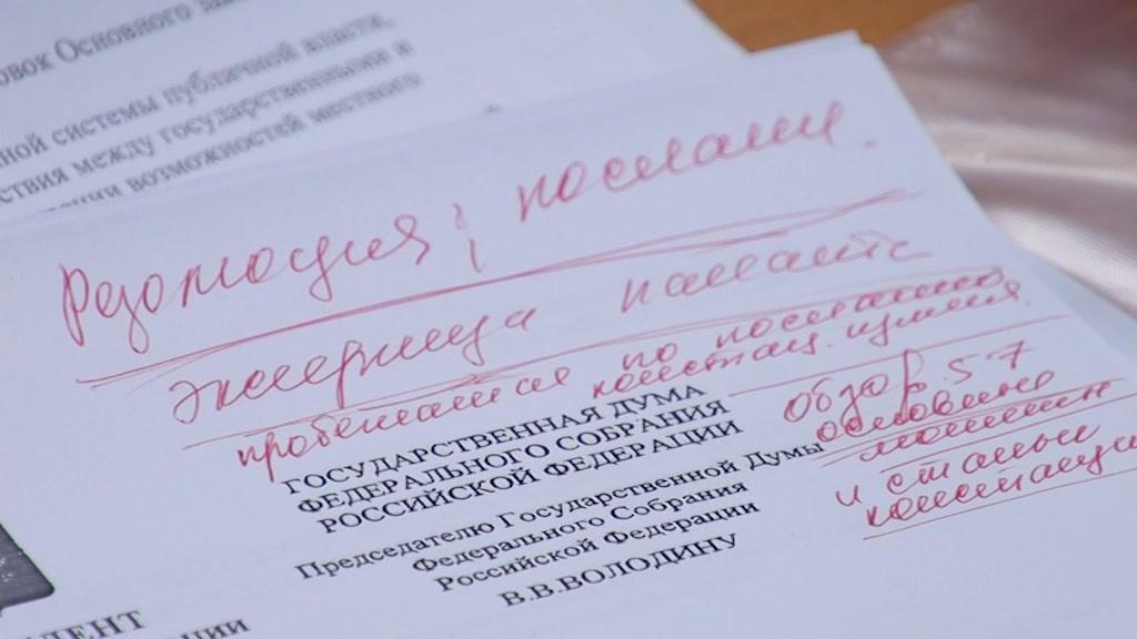 Общественность Костромской области обсудила конституционные инициативы Президента Российской Федерации