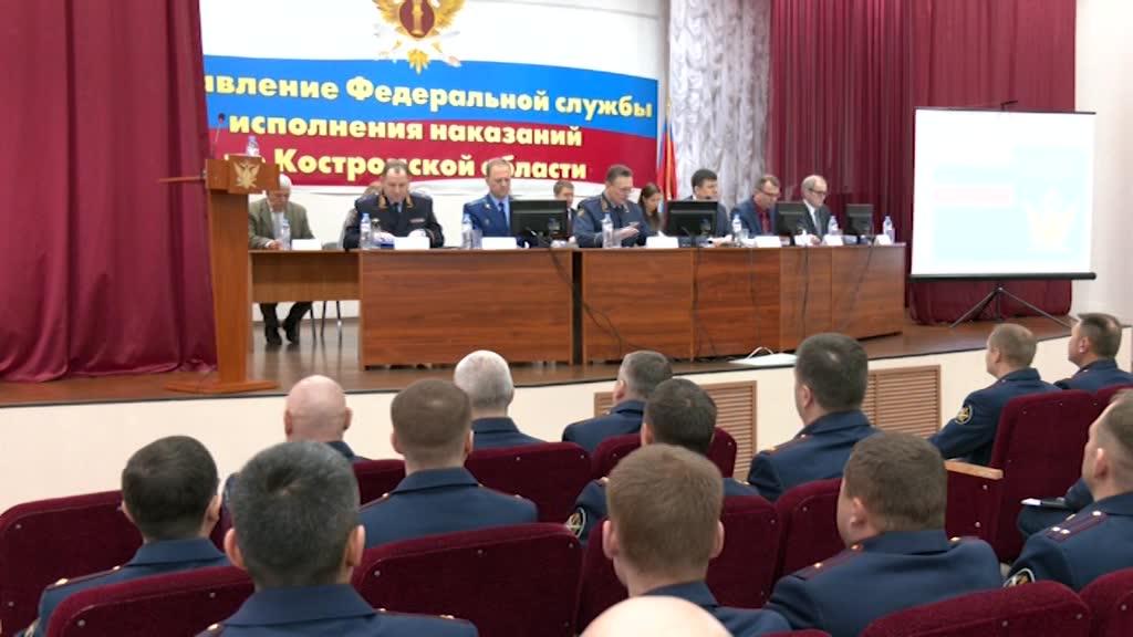 В костромском УФСИН подвели итоги работы за 2019 год
