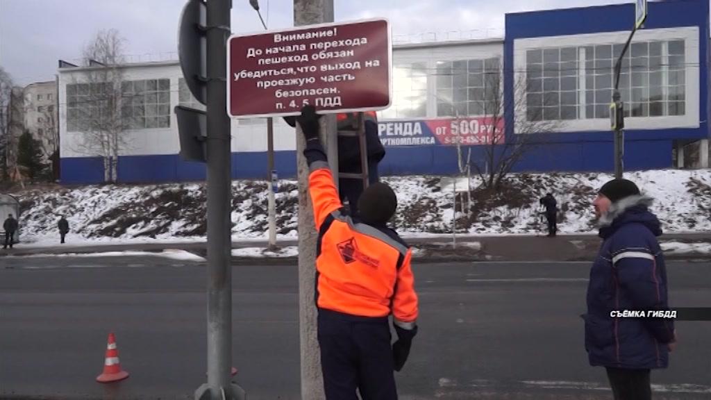 В Костроме около «зебр» установили бордовые таблички