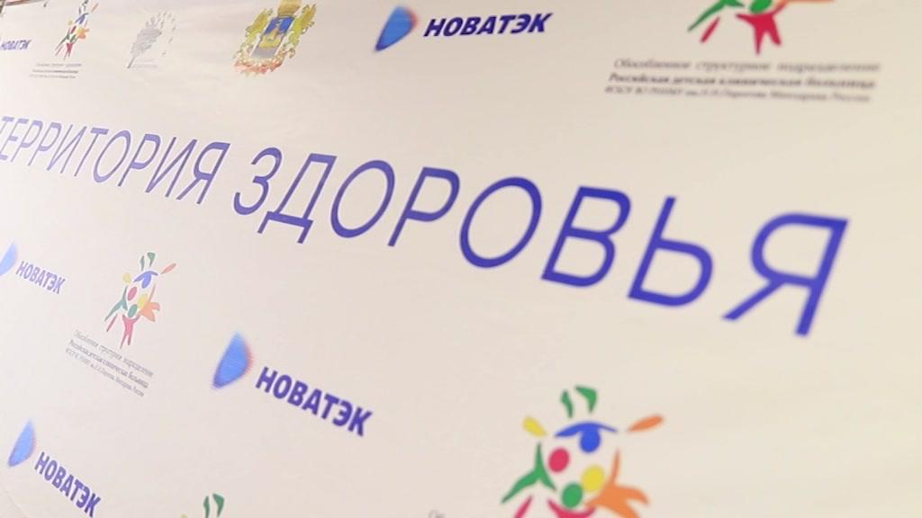 «Территория здоровья». Благотворительный проект компании «НОВАТЭК» пришел в Кострому